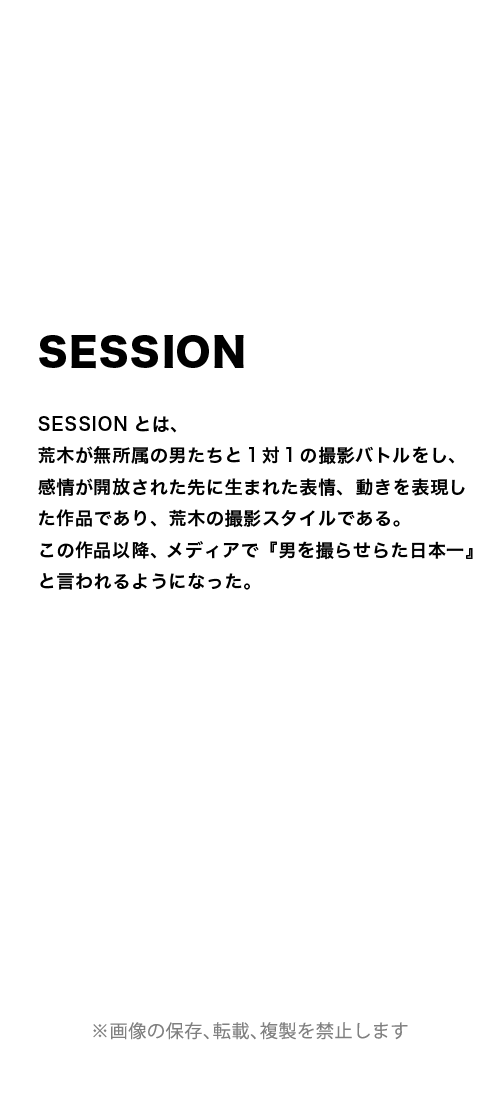 SESSION_top文言修正1