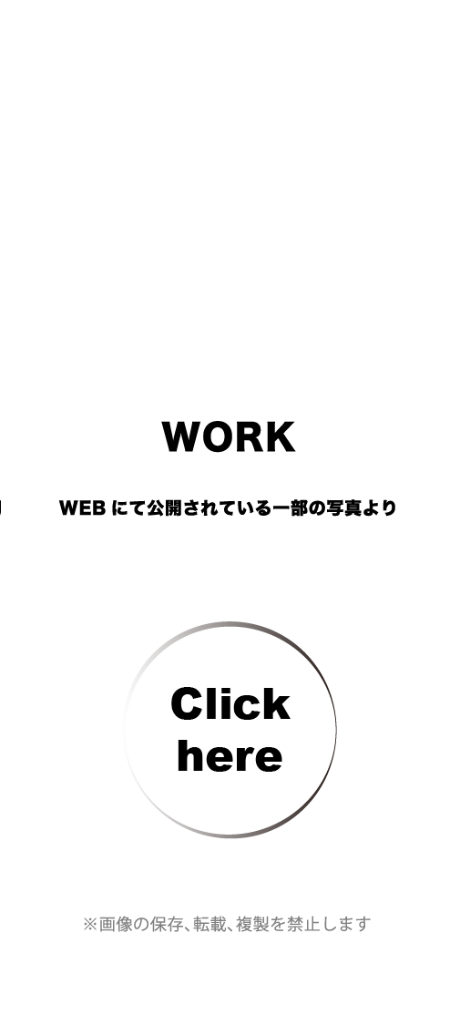 WORK_TOP文言リンク
